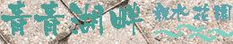 青青湖畔親水花園-大坑烤肉/台中中秋節烤肉/台中車聚場地