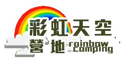 彩虹天空營地-南投露營區